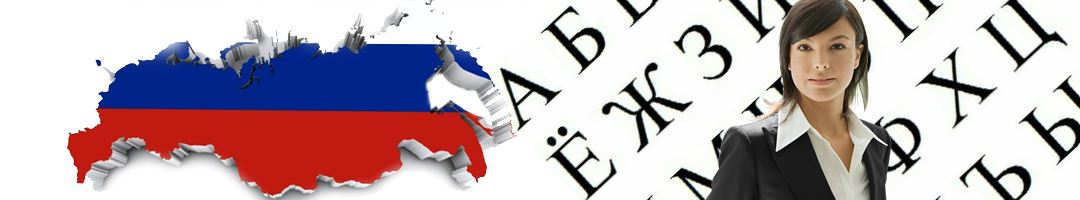 Rusça Kursu Eğitimi